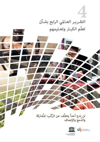 GRALE 4 Arabic version